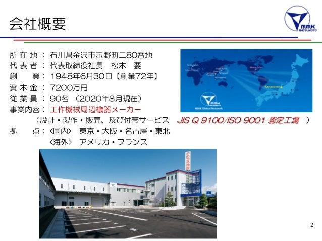 r2ishikawa_matsumoto_ Slide 2