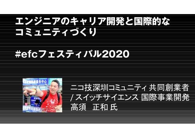 ニコ技深圳コミュニティ 共同創業者 / スイッチサイエンス 国際事業開発 高須 正和 氏