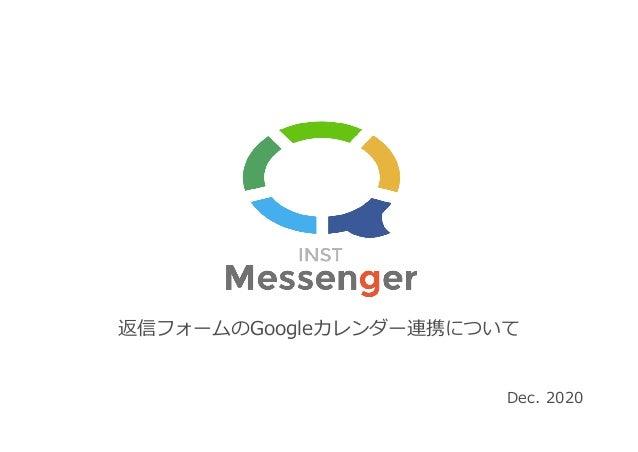 返信フォームのGoogleカレンダー連携について Dec. 2020
