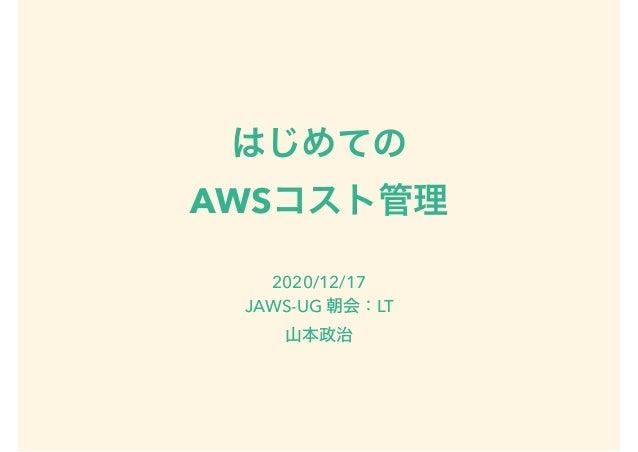 AWS 2020/12/17 JAWS-UG LT