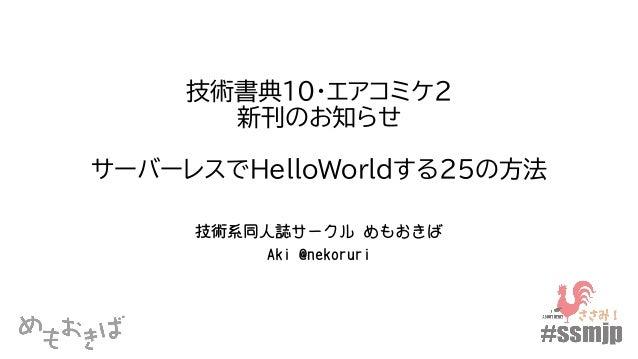 技術書典10・エアコミケ2 新刊のお知らせ サーバーレスでHelloWorldする25の方法 技術系同人誌サークル めもおきば Aki @nekoruri