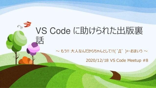 VS Code に助けられた出版裏 話 ~ もう!! 大人なんだからちゃんとして!!(´Д` )←おまいう ~ 2020/12/18 VS Code Meetup #8