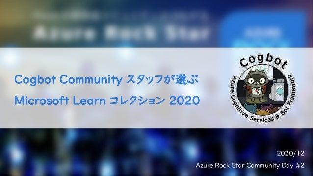 2020/12 Azure Rock Star Community Day #2 Cogbot Community スタッフが選ぶ Microsoft Learn コレクション 2020