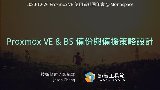 技術總監 / 鄭郁霖 Jason Cheng Proxmox VE & BS 備份與備援策略設計 2020-12-26 Proxmox VE 使⽤者社團年會 @ Monospace