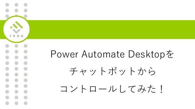 Power Automate Desktopを チャットボットから コントロールしてみた!