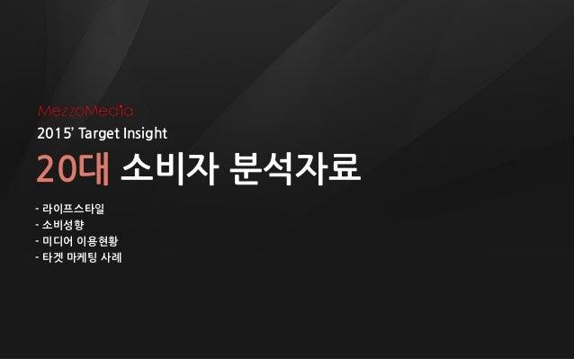 2015' Target Insight 20대 소비자 분석자료 - 라이프스타일 - 소비성향 - 미디어 이용현황 - 타겟 마케팅 사례