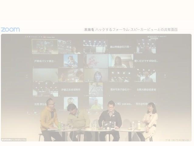 2020430 shiyakushohack report Slide 2