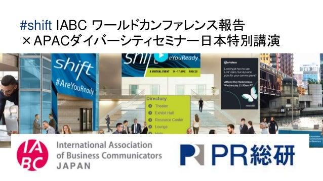 2020 aug19 iabc japan_prri_dei+innovation_#shift iabc wc report Slide 2
