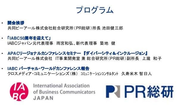 2020 aug19 iabc japan_prri_dei+innovation_#shift iabc wc report Slide 3