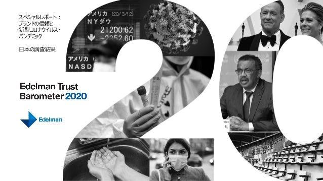 スペシャルレポート: ブランドの信頼と 新型コロナウイルス・ パンデミック 日本の調査結果