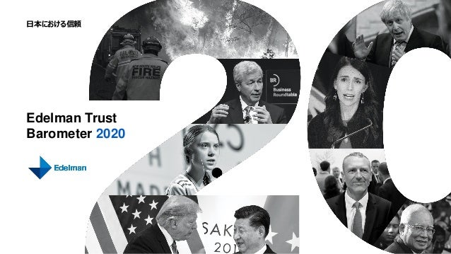 Edelman Trust Barometer 2020 日本における信頼