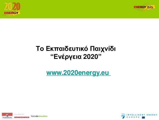 "Tν Εθπαηδεπηηθό Παηρλίδη    ""Ελέξγεηα 2020""   www.2020energy.eu"
