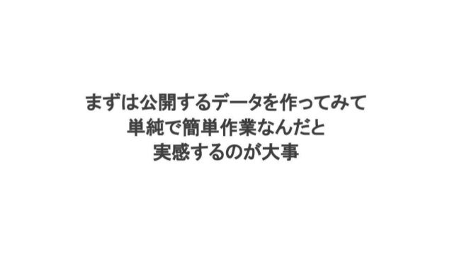 北海道小規模自治体向けオープンデータを始めてみよう