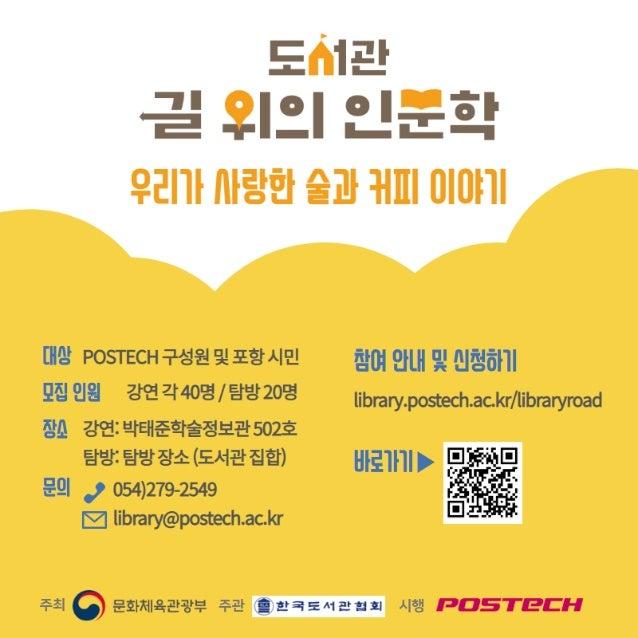 2020 박태준학술정보관 길 위의 인문학 카드뉴스