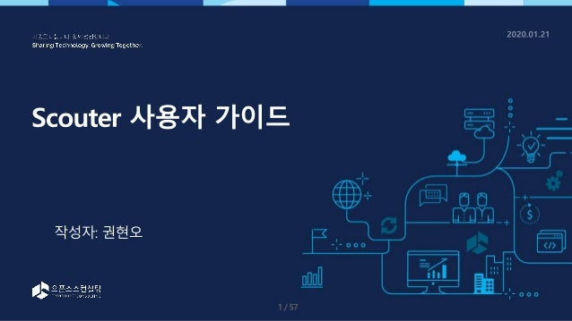 APM=Application Performance Monitor(or Management) 활동을 수행.