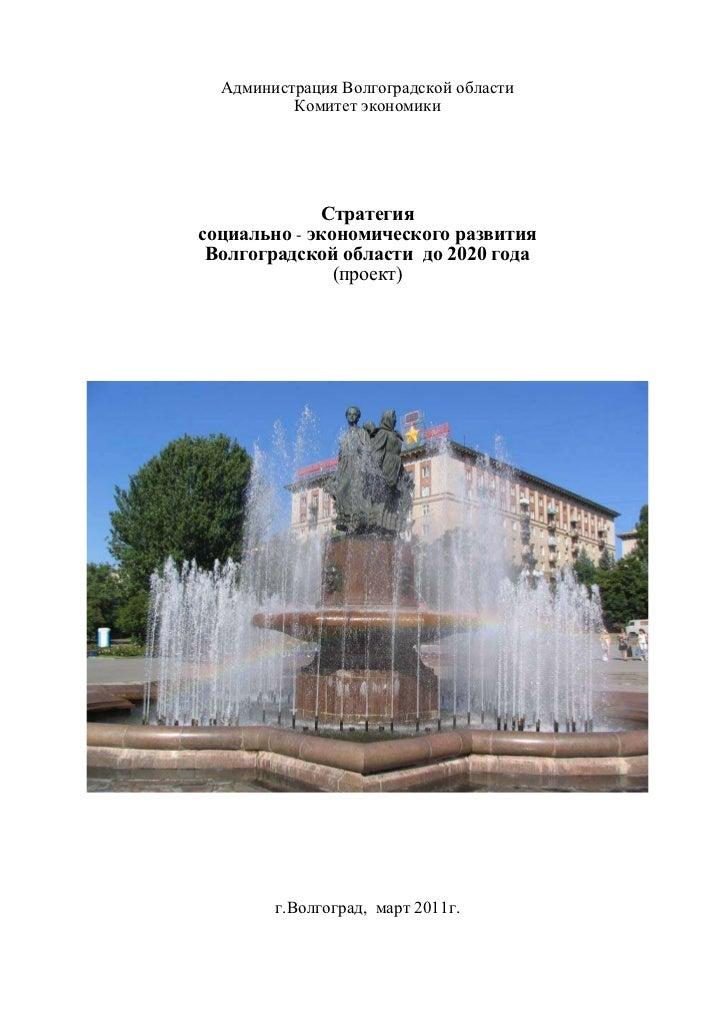 Волгоградская область. Сетевой Город. Образование