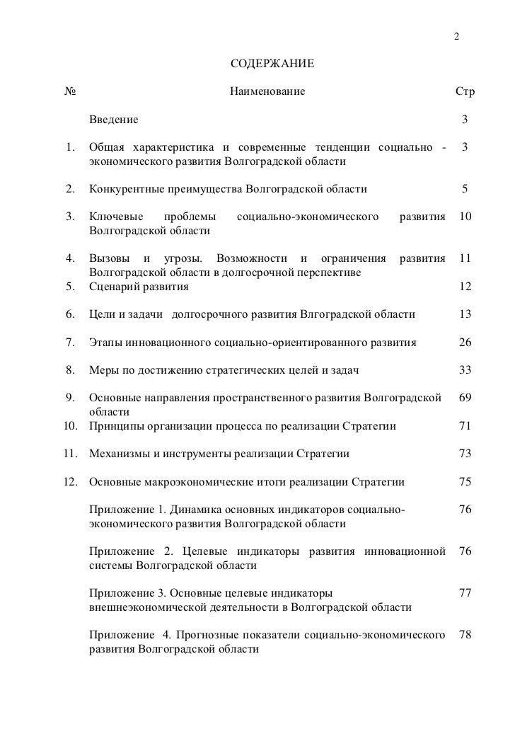 download транспортный