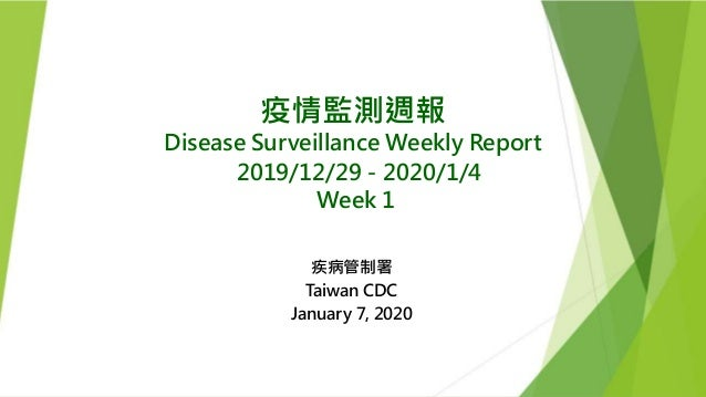 疫情監測週報 Disease Surveillance Weekly Report 2019/12/29-2020/1/4 Week 1 疾病管制署 Taiwan CDC January 7, 2020