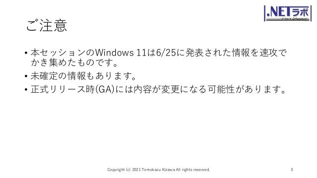 速報!!Windows 11 Slide 3