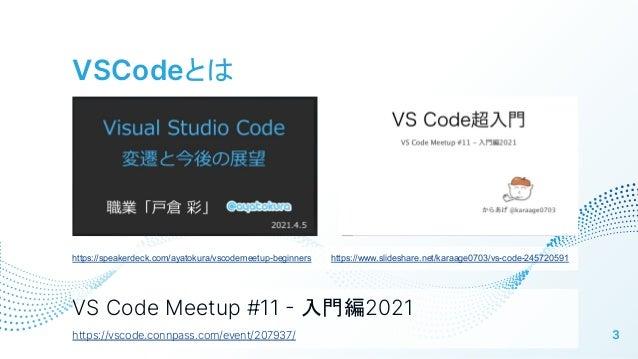 初めての拡張機能リリースまでの歩み / Road to publishing extension for the first time Slide 3