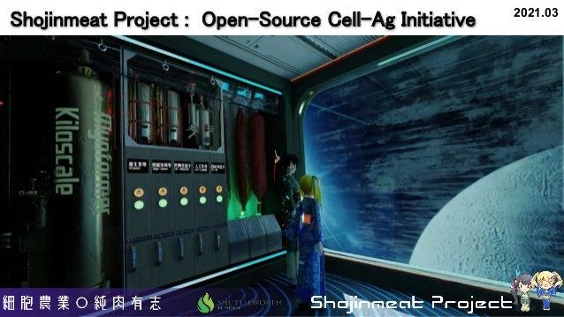Shojinmeat Project : Open-Source Cell-Ag Initiative 2021.03