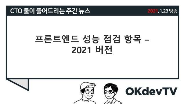 CTO 둘이 풀어드리는 주간 뉴스 2021.1.23방송 프론트엔드 성능 점검 항목 – 2021 버전