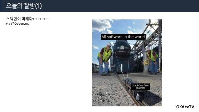 2021년 1월 23일 개발자 이야기 Slide 3