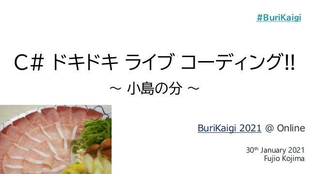 C# ドキドキ ライブ コーディング!! ~ 小島の分 ~ BuriKaigi 2021 @ Online 30th January 2021 Fujio Kojima #BuriKaigi