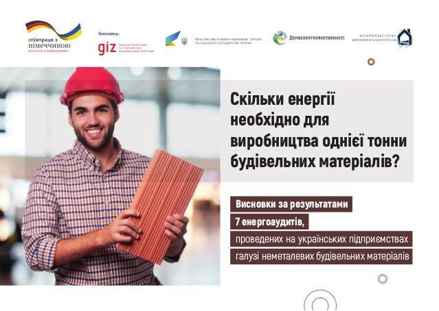 Висновки за результатами 7 енергоаудитів, проведених на українських підприємствах галузі неметалевих будівельних матеріалі...