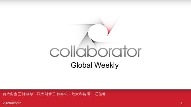 Global Weekly 1 台大財金三 陳彧慈、政大財管二 蘇春佑、政大科智碩一 汪佳蓉 2020/02/13