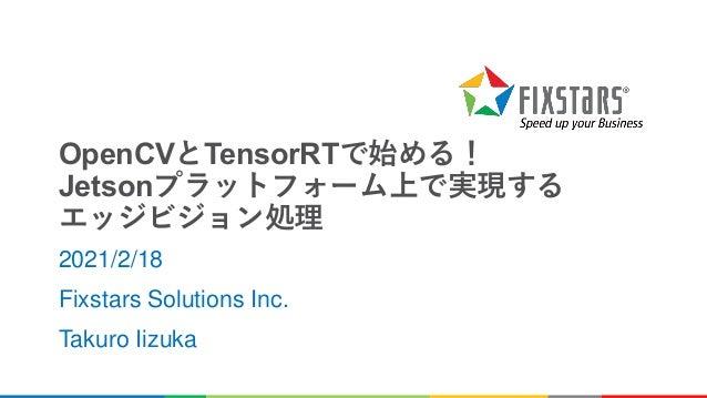 OpenCV と TensorRT で始める! Jetson プラットフォーム上で実現する エッジビジョン処理