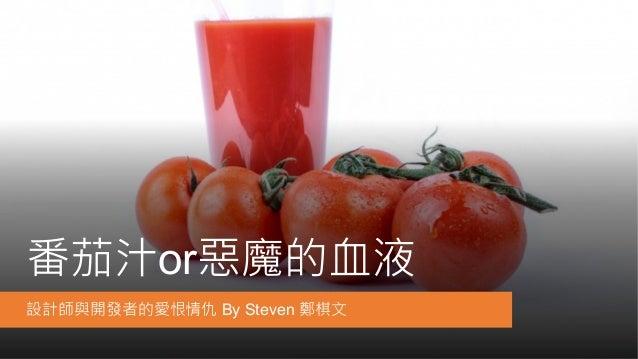 番茄汁or惡魔的血液 設計師與開發者的愛恨情仇 By Steven 鄭棋文