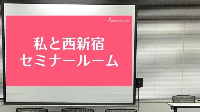 私と西新宿セミナールーム、そして… Slide 3