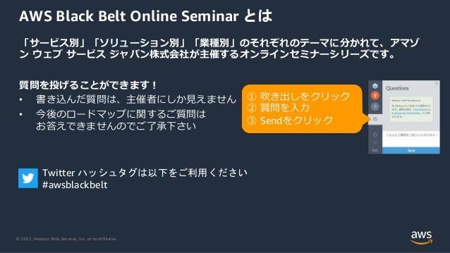 20210216 AWS Black Belt Online Seminar AWS Database Migration Service Slide 2