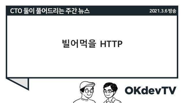 CTO 둘이 풀어드리는 주간 뉴스 2021.3.6방송 빌어먹을 HTTP