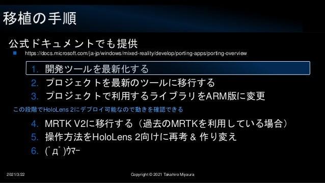 移植の手順 2021/3/22 Copyright © 2021 Takahiro Miyaura 公式ドキュメントでも提供 1. 開発ツールを最新化する 2. プロジェクトを最新のツールに移行する 3. プロジェクトで利用するライブラリをAR...