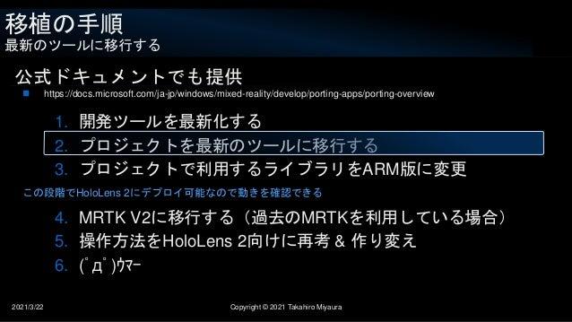 移植の手順 最新のツールに移行する 2021/3/22 Copyright © 2021 Takahiro Miyaura 公式ドキュメントでも提供 1. 開発ツールを最新化する 2. プロジェクトを最新のツールに移行する 3. プロジェクトで...