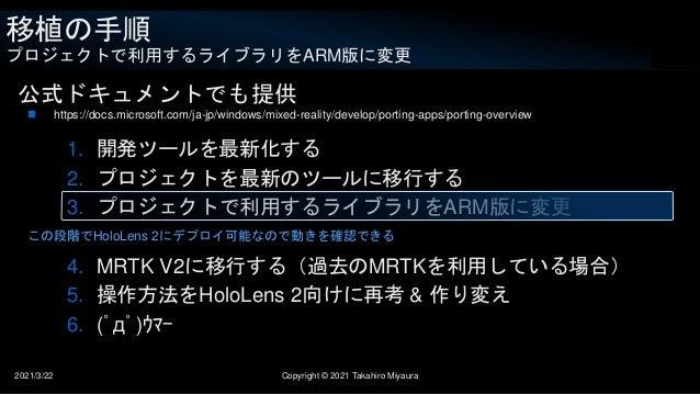移植の手順 プロジェクトで利用するライブラリをARM版に変更 2021/3/22 Copyright © 2021 Takahiro Miyaura 公式ドキュメントでも提供 1. 開発ツールを最新化する 2. プロジェクトを最新のツールに移行...