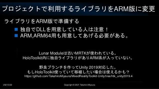 プロジェクトで利用するライブラリをARM版に変更 2021/3/22 Copyright © 2021 Takahiro Miyaura ライブラリをARM版で準備する  独自でDLLを用意している人は注意!  ARM,ARM64用も用意し...
