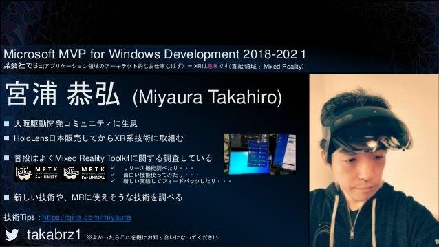 宮浦 恭弘 (Miyaura Takahiro)  大阪駆動開発コミュニティに生息  HoloLens日本販売してからXR系技術に取組む  普段はよくMixed Reality Toolkitに関する調査している  新しい技術や、MRに...