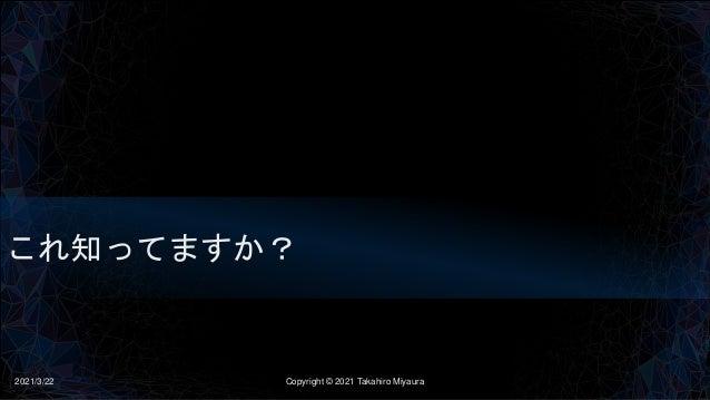 これ知ってますか? 2021/3/22 Copyright © 2021 Takahiro Miyaura