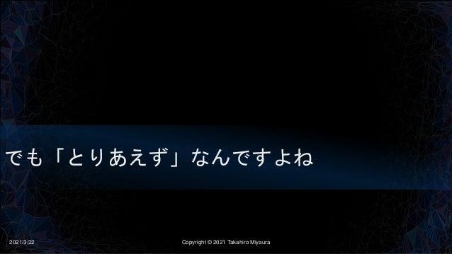 でも「とりあえず」なんですよね 2021/3/22 Copyright © 2021 Takahiro Miyaura