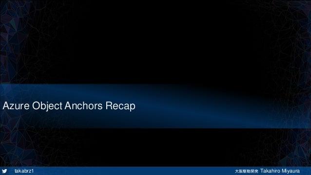 takabrz1 大阪駆動開発 Takahiro Miyaura Azure Object Anchors Recap