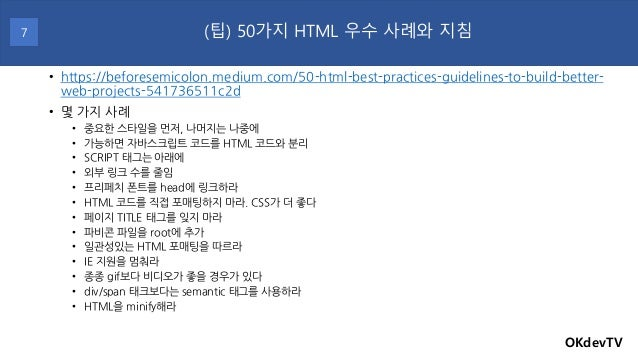 • https://beforesemicolon.medium.com/50-html-best-practices-guidelines-to-build-better- web-projects-541736511c2d • 몇 가지 사...