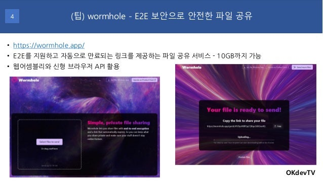 OKdevTV (팁) wormhole - E2E 보안으로 안전한 파일 공유 4 • https://wormhole.app/ • E2E를 지원하고 자동으로 만료되는 링크를 제공하는 파일 공유 서비스 - 10GB까지 가능 •...