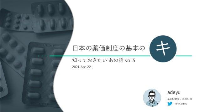 <知っておきたいあの話vol.5>日本の薬価制度の基本のキ