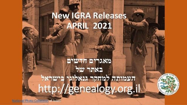 New IGRA Releases APRIL 2021 חדשים מאגרים של באתר בישראל גנאלוגי למחקר העמותה http://genealogy.org.il Nati...
