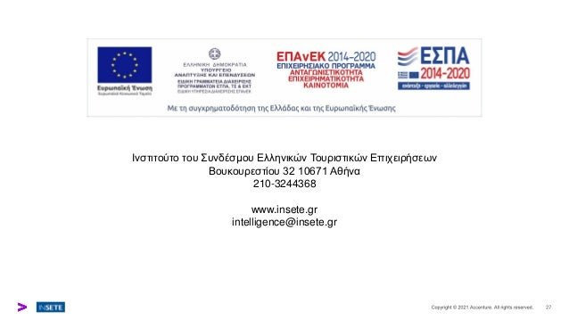 Ινστιτούτο του Συνδέσμου Ελληνικών Τουριστικών Επιχειρήσεων Βουκουρεστίου 32 10671 Αθήνα 210-3244368 www.insete.gr intelli...