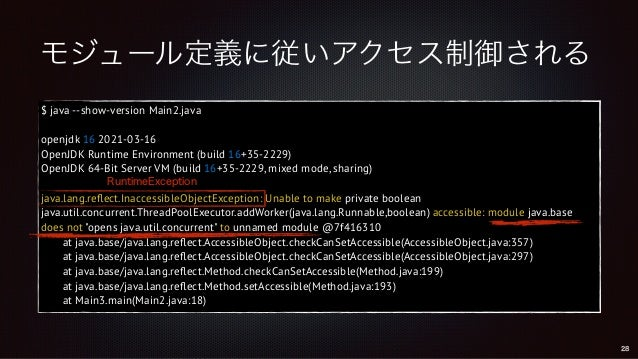 モジュール定義に従いアクセス制御される $ java --show-version Main2.java openjdk 16 2021-03-16 OpenJDK Runtime Environment (build 16+35-2229) ...