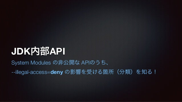 JDK内部API System Modules の非公開な APIのうち、 --illegal-access=deny の影響を受ける箇所(分類)を知る!
